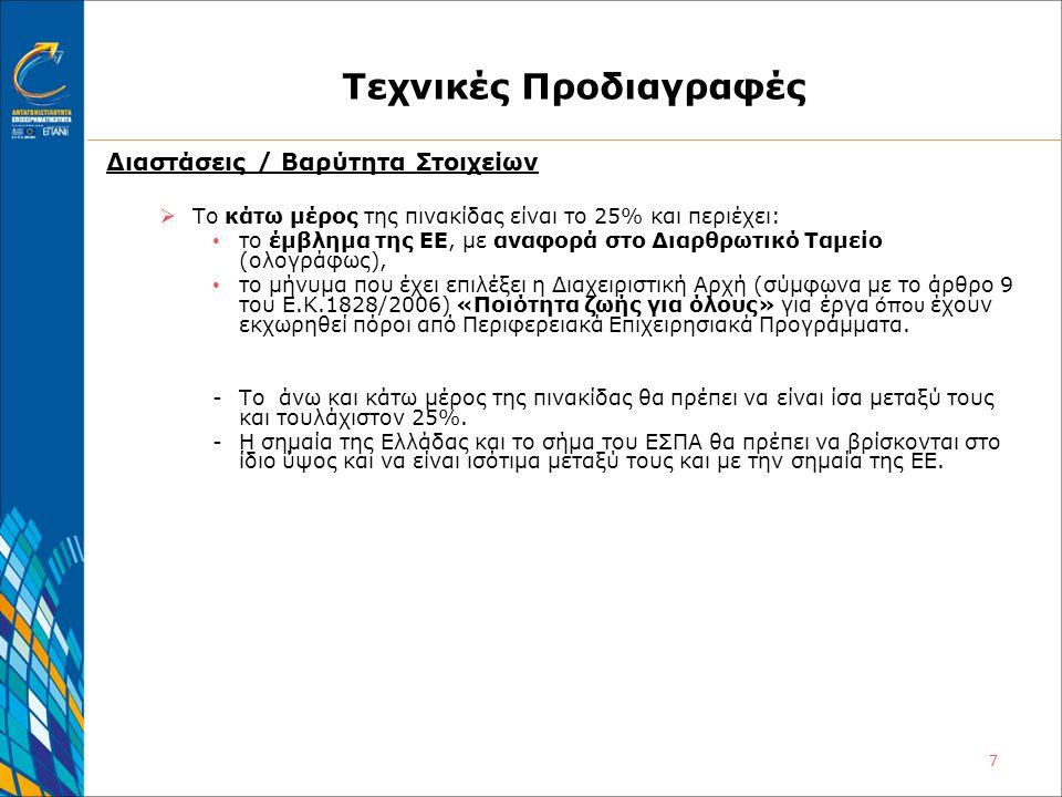 7 Τεχνικές Προδιαγραφές Διαστάσεις / Βαρύτητα Στοιχείων  Το κάτω μέρος της πινακίδας είναι το 25% και περιέχει: το έμβλημα της ΕΕ, με αναφορά στο Δια