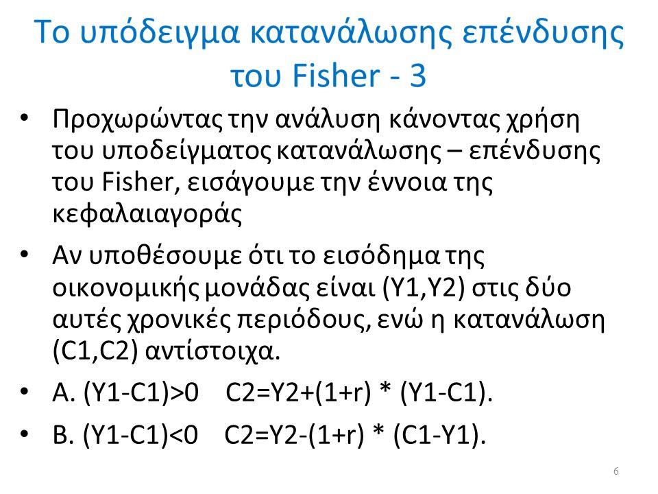 Γενικά μπορούμε να πούμε ότι η ακόλουθη εξίσωση C2=Y2+(1+r)*Y1-(1+r) * C1 περιγράφει μια ευθεία γραμμή, της οποίας η κλίση είναι το -(1+r).