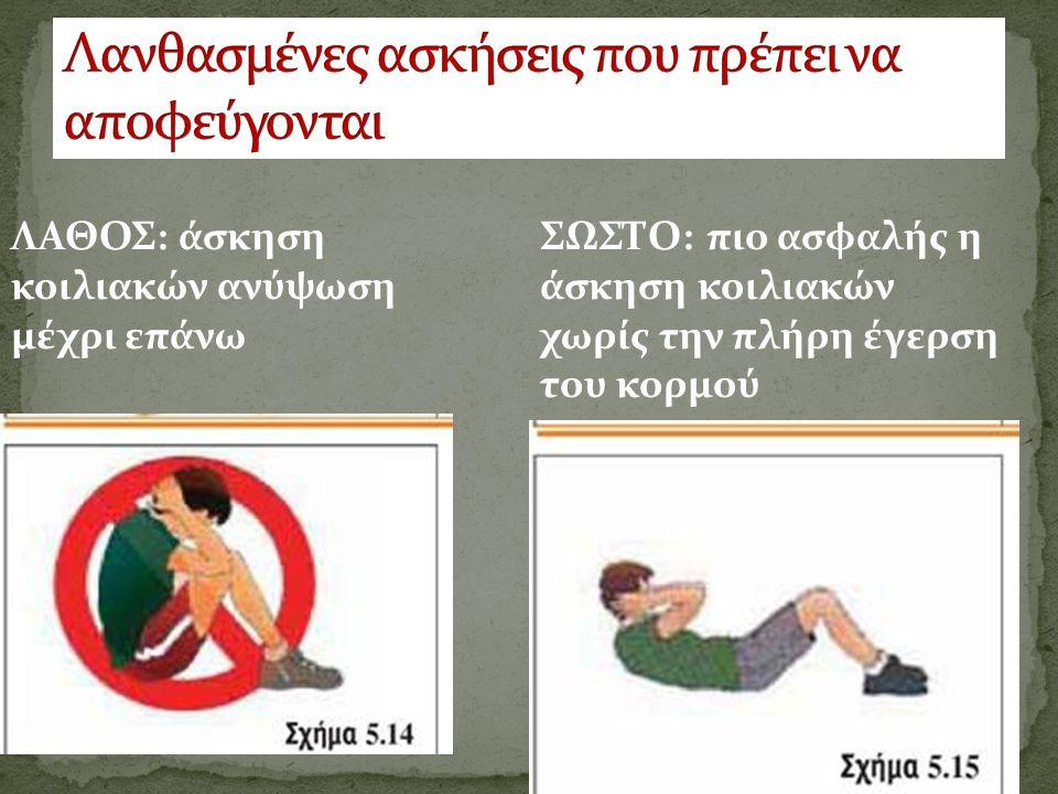 ΛΑΘΟΣ: άσκηση κοιλιακών ανύψωση μέχρι επάνω ΣΩΣΤΟ: πιο ασφαλής η άσκηση κοιλιακών χωρίς την πλήρη έγερση του κορμού