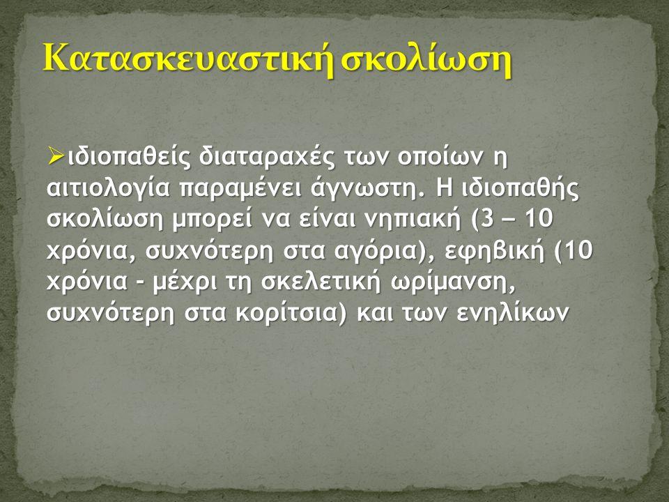 Αντιμετώπιση σκολίωσης Κυρτώματα που είναι κάτω από 10 μοίρες δεν θεωρούνται σκολίωση αλλά ασυμμετρία της ΣΣ Κυρτώματα που είναι κάτω από 10 μοίρες δεν θεωρούνται σκολίωση αλλά ασυμμετρία της ΣΣ Αν το κύρτωμα είναι από 20 με 40 μοίρες, τότε εφαρμόζεται κηδεμόνας Αν το κύρτωμα είναι από 20 με 40 μοίρες, τότε εφαρμόζεται κηδεμόνας