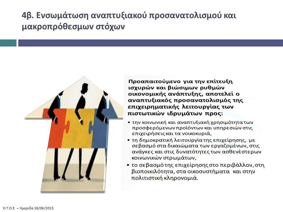 4 β. Ενσωμάτωση αναπτυξιακού προσανατολισμού και μακροπρόθεσμων στόχων Ο.