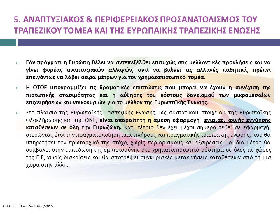 Η λειτουργία των νέων εποπτικών δεικτών και ο συστημικός ρόλος της ΕΚΤ  Οι νέοι εποπτικοί δείκτες θα πρέπει να έχουν άμεση αναφορά στην οικονομική ανάπτυξη και στην κατάσταση της κάθε περιφέρειας,  Η εφαρμογή των κρίσιμων αποφάσεων θα πρέπει να γίνει σταδιακά και σε μεγαλύτερο βάθος χρόνου, καθώς πολλές οικονομίες δεν είναι έτοιμες για αυτό.