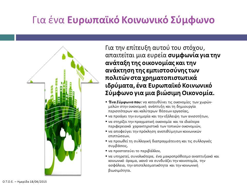 Για ένα Ευρωπαϊκό Κοινωνικό Σύμφωνο Για την ε π ίτευξη αυτού του στόχου, α π αιτείται μια ευρεία συμφωνία για την ανάταξη της οικονομίας και την ανάκτηση της εμ π ιστοσύνης των π ολιτών στα χρηματο π ιστωτικά ιδρύματα, ένα Ευρω π αϊκό Κοινωνικό Σύμφωνο για μια βιώσιμη Οικονομία.
