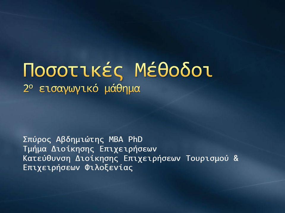 Σπύρος Αβδημιώτης MBA PhD Τμήμα Διοίκησης Επιχειρήσεων Κατεύθυνση Διοίκησης Επιχειρήσεων Τουρισμού & Επιχειρήσεων Φιλοξενίας