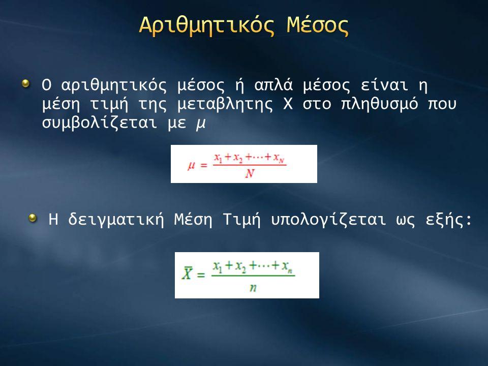 Περιγραφική Στατιστική: Επαγωγική Στατιστική Περιγραφική Στατιστική: Με αυτόν τον όρο περιγράφουμε τις µεθόδους που ασχολούνται µε τη συλλογή, παρουσίαση και χαρακτηρισμό (ταξινόµηση) των δεδοµένων ανάλογα µε το είδος των χαρακτηριστικών που περιγράφουν (µετρούν).