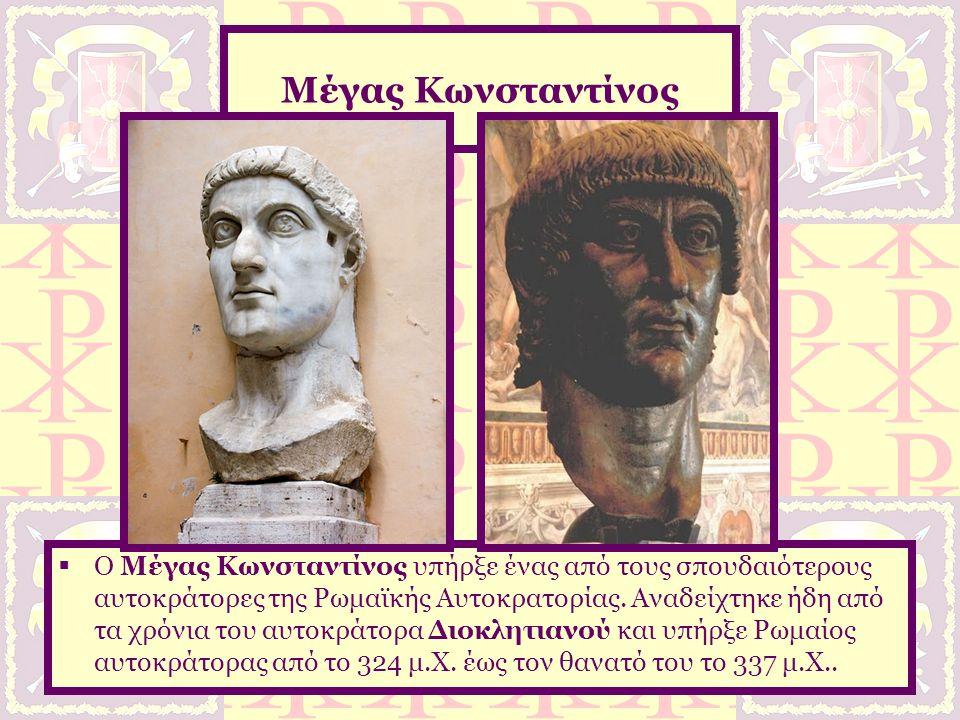 Μέγας Κωνσταντίνος  Ο Κωνσταντίνος, μετά τη νικηφόρο μάχη, διατάζει να φτιάξουν λάβαρα από ένα κόκκινο ύφασμα στη μέση του οποίου είναι κεντημένος ο σταυρός από Χ και Ρ, όπως τον είδε στο όραμά του.