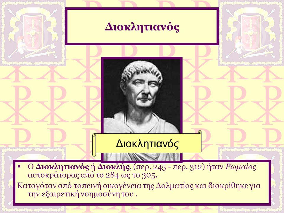 Μέγας Κωνσταντίνος  Μια από τις σπουδαιότερες αποφάσεις του Κωνσταντίνου, ήταν τη μεταφορά της πρωτεύουσας της αυτοκρατορίας από τη Ρώμη στο Βυζάντιο, που ήταν αρχαία αποικία των Μεγαρέων στο Βόσπορο, επειδή είχε εξαιρετική στρατηγική θέση.