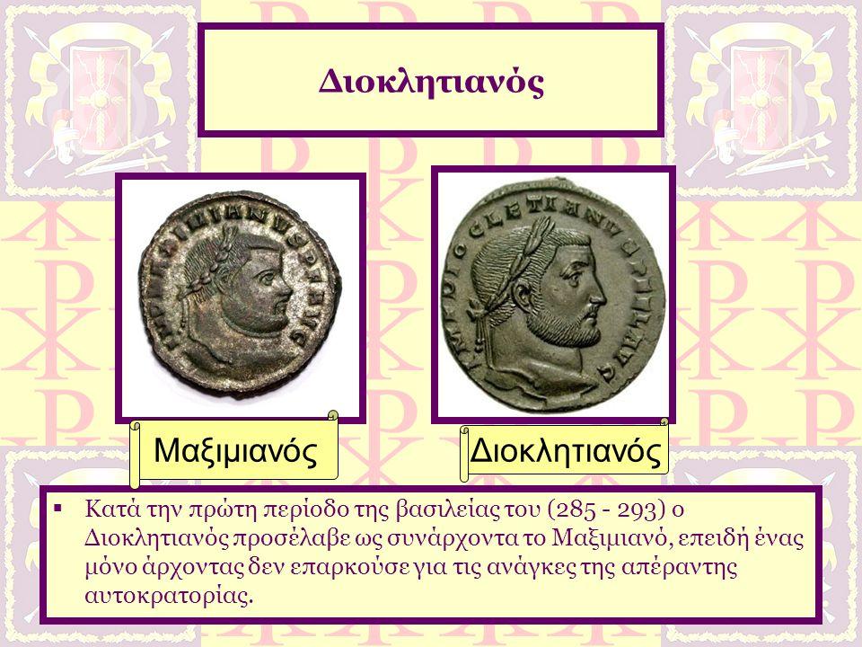 Μέγας Κωνσταντίνος  Ο Κωνσταντίνος, μετά από πολλές μάχες, νίκησε το Μαξέντιο στην περίφημη μάχη στη Μίλβια γέφυρα του Τίβερη ποταμού στις 28 Οκτωβρίου 312 μ.Χ..