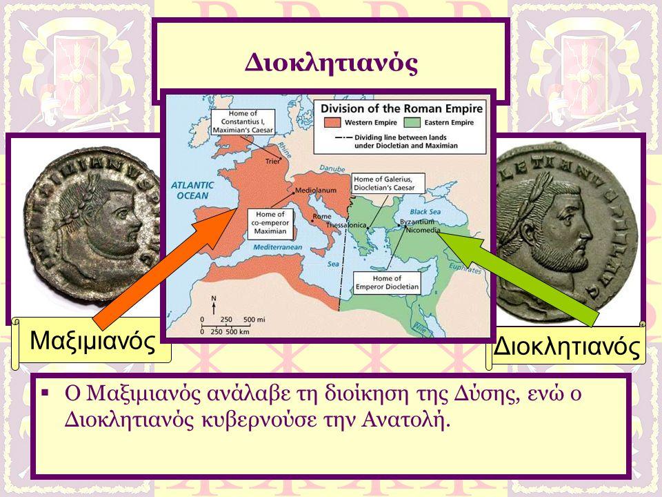 Μέγας Κωνσταντίνος  Στη δεύτερη περίοδο της βασιλείας του, ο Διοκλητιανός καθιέρωσε το σύστημα της τετραρχίας.