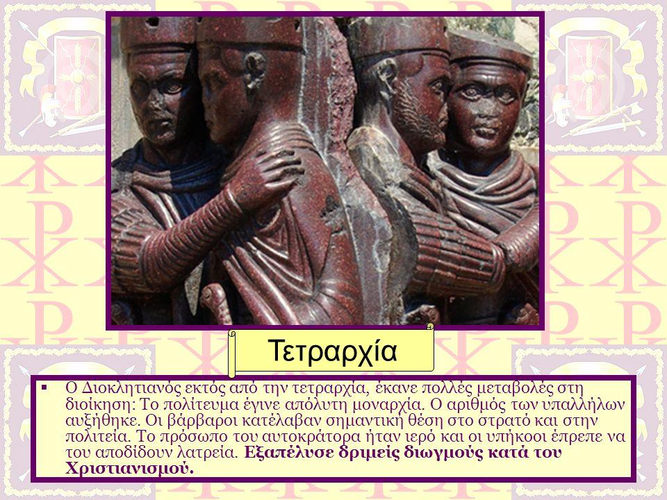 Μέγας Κωνσταντίνος  Σύμφωνα με τις αποφάσεις του Διατάγματος των Μεδιολάνων, κατοχυρώθηκε η ανεξιθρησκία και η θρησκευτική ελευθερία.