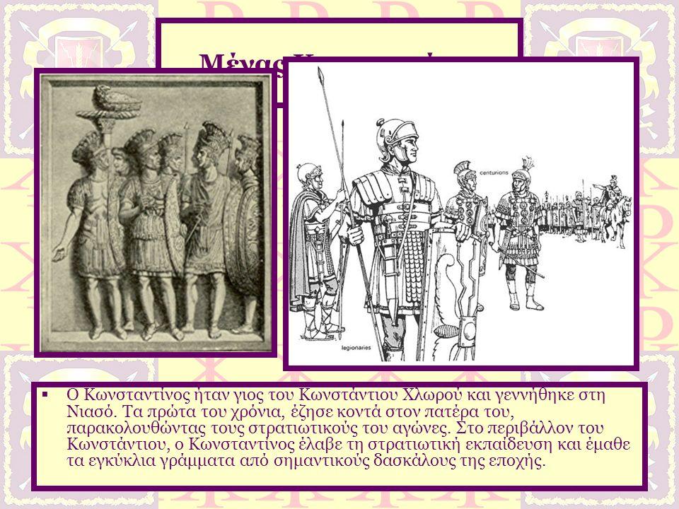 Μέγας Κωνσταντίνος  Κατά τη διάρκεια της τετραρχίας, ο Διοκλητιανός κρατούσε όμηρο τον Κωνσταντίνο στη Νικομήδεια, για να εξασφαλιστεί η πίστη του Κωνστάντιου.