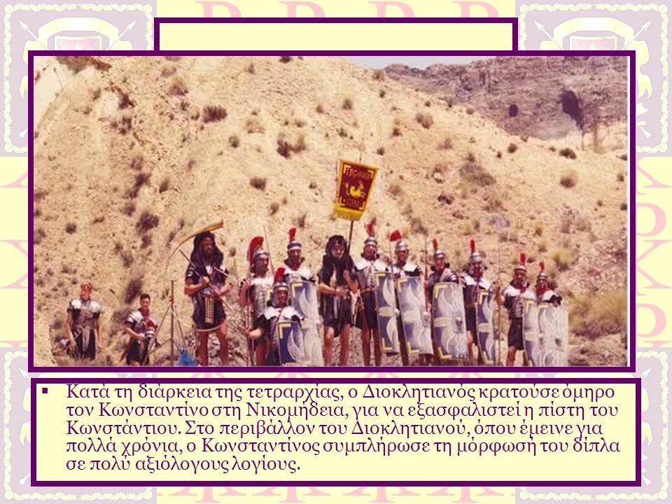 Μέγας Κωνσταντίνος  Δίπλα στον Διοκλητιανό ο Κωνσταντίνος έζησε από κοντά έναν από τους μεγαλύτερους διωγμούς εναντίον των χριστιανών, τα βασανιστήρια και τις δημόσιες εκτελέσεις των οπαδών της νέας θρησκείας, που ξεκίνησε με το διάταγμα του αυτοκράτορα το 303 μ.Χ.