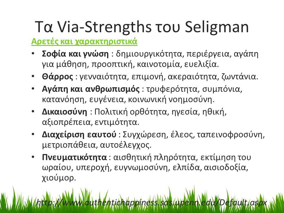 Τα Via-Strengths του Seligman Αρετές και χαρακτηριστικά Σοφία και γνώση : δημιουργικότητα, περιέργεια, αγάπη για μάθηση, προοπτική, καινοτομία, ευελιξία.