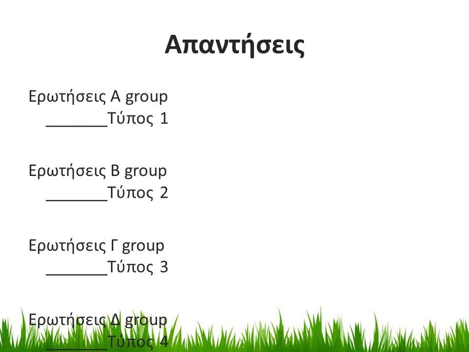 Απαντήσεις Ερωτήσεις Α group _______Τύπος 1 Ερωτήσεις Β group _______Τύπος 2 Ερωτήσεις Γ group _______Τύπος 3 Ερωτήσεις Δ group _______Τύπος 4