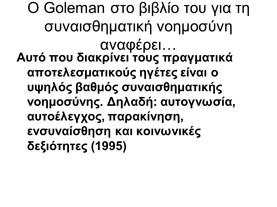 Ο Goleman στο βιβλίο του για τη συναισθηματική νοημοσύνη αναφέρει… Αυτό που διακρίνει τους πραγματικά αποτελεσματικούς ηγέτες είναι ο υψηλός βαθμός συναισθηματικής νοημοσύνης.