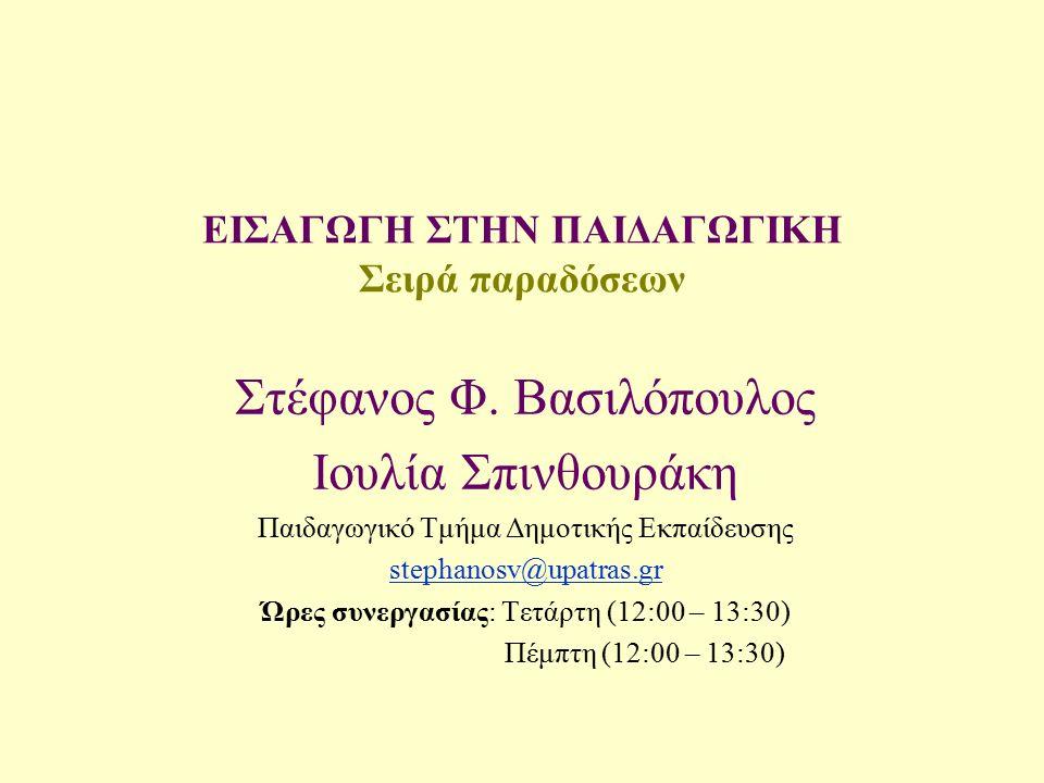 EΙΣΑΓΩΓΗ ΣΤΗΝ ΠΑΙΔΑΓΩΓΙΚΗ Σειρά παραδόσεων Στέφανος Φ.