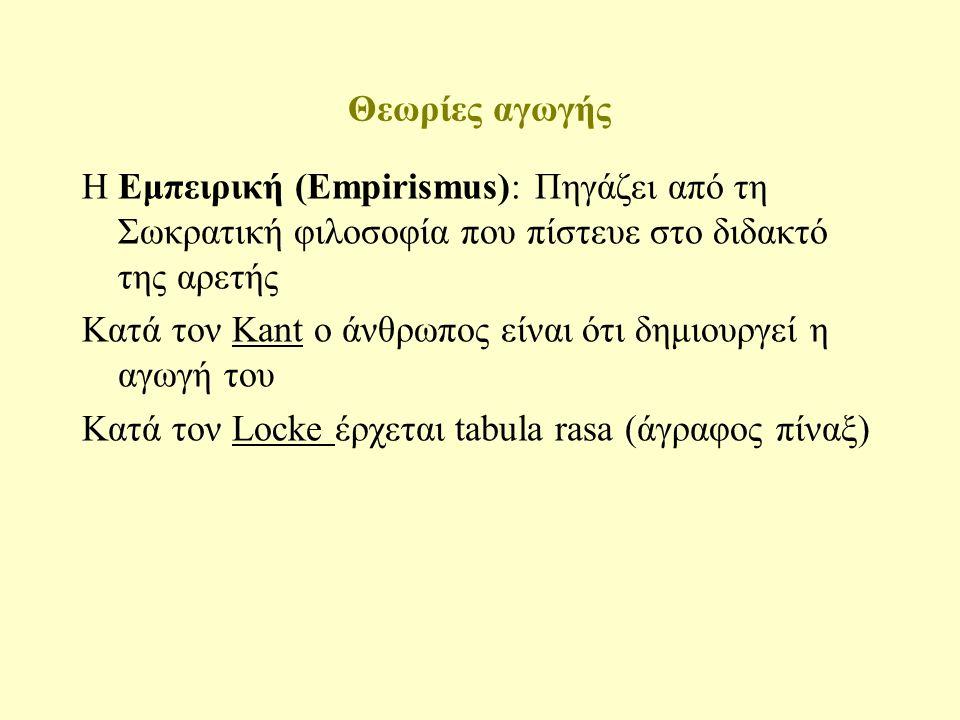 Θεωρίες αγωγής Τρεις είναι οι κυριότερες θεωρίες: Η Φυσιοκρατική (Nativismus): Δέχεται την παντοδυναμία της φύσης Αριστοφάνης: Άνθρωπος «φύσεως ἀ ποστ ῆ ναι χαλεπόν» Όμως: Οι οργανισμοί προσαρμόζονται στις συνθήκες του περιβάλλοντος ***Έρευνες με μονοζυγωτικούς διδύμους