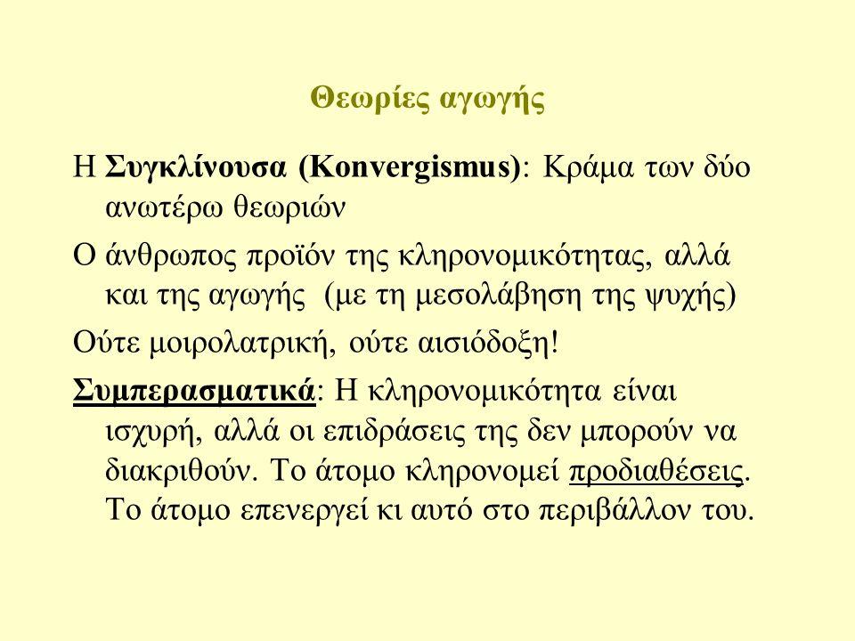 Θεωρίες αγωγής Η Εμπειρική (Εmpirismus): Πηγάζει από τη Σωκρατική φιλοσοφία που πίστευε στο διδακτό της αρετής Κατά τον Kant ο άνθρωπος είναι ότι δημιουργεί η αγωγή του Κατά τον Locke έρχεται tabula rasa (άγραφος πίναξ)