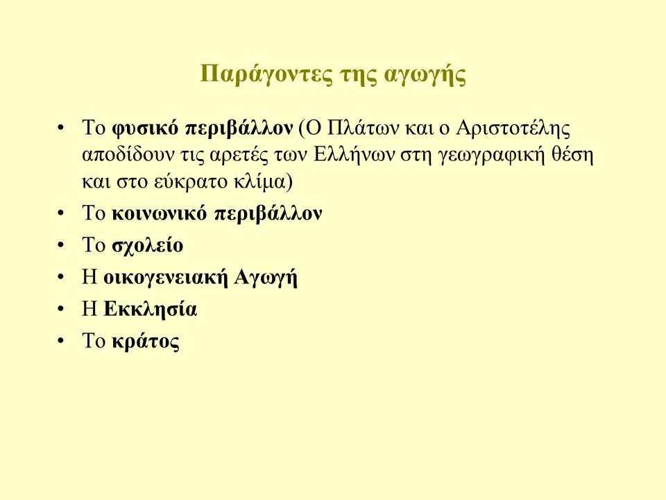 Θεωρίες αγωγής Η Συγκλίνουσα (Konvergismus): Κράμα των δύο ανωτέρω θεωριών Ο άνθρωπος προϊόν της κληρονομικότητας, αλλά και της αγωγής (με τη μεσολάβη
