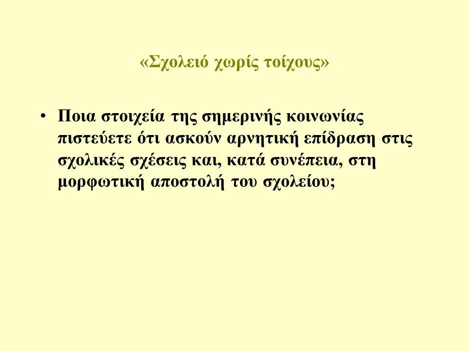 Κατευθύνσεις της Αγωγής Ατομική αγωγή (επιστροφή στη φύση - Rousseau) Κοινωνική Αγωγή («άνθρωπος φύσει πολιτικόν ζώον» Αριστοτέλης) Ανθρωπιστική - Υπα