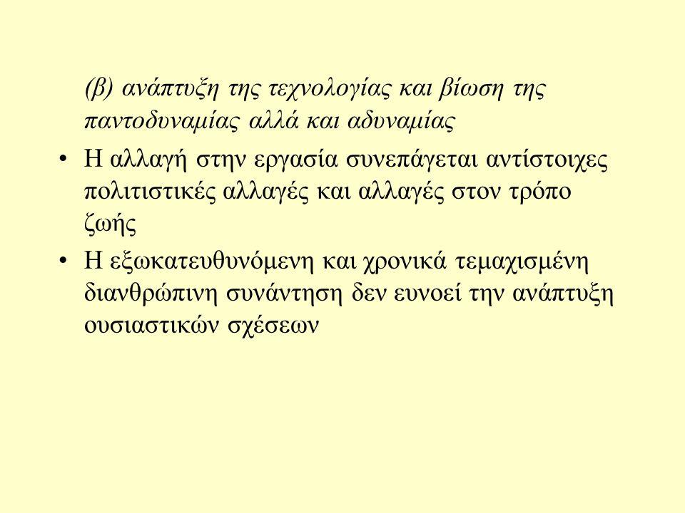 Οι διανθρώπινες σχέσεις στην ελληνική κοινωνία (μόνο;) είναι: ανταγωνιστικές αβαθείς και επίπλαστες (υποκριτικές) μαζικές, έμμεσες και απρόσωπες σχέσεις «σαπισμένες» ή νοσηρές Βασικοί παράγοντες διαμόρφωσης των σημερινών σχέσεων: (α) πολλαπλασιοποίηση των πληροφοριών και των γνώσεων αύξηση του ποσοστού των εκπαιδευμένων ταχύτατη μεταβολή των ηθών και εθίμων και κλονισμός ή αναθεώρηση των αξιών αυξημένη αυτοσυνειδησία αλλά και το τραγικό βίωμα ανασφάλειας και ερημίας
