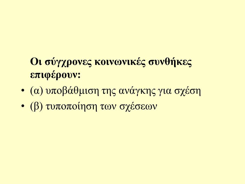 (γ) Η δύναμη του κεφαλαίου και ο συγκεντρωτισμός της κρατικής εξουσίας Τεράστια οικονομικά συγκροτήματα καθορίζουν την οικονομική ζωή και τις κοινωνικές σχέσεις των πολιτών Αλλά, η λατρεία του «οικονομικά χρήσιμου» μάλλον προέρχεται από την Εσπερία και το δυτικό ορθολογισμό.