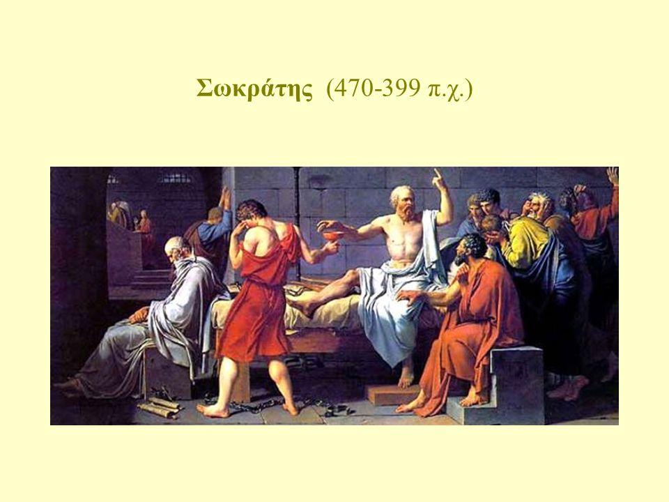 Σταθμοί στην ιστορία της παιδαγωγικής Σωκράτης (470-399 π.χ., Αθήνα) Παιδαγωγικός έρως.