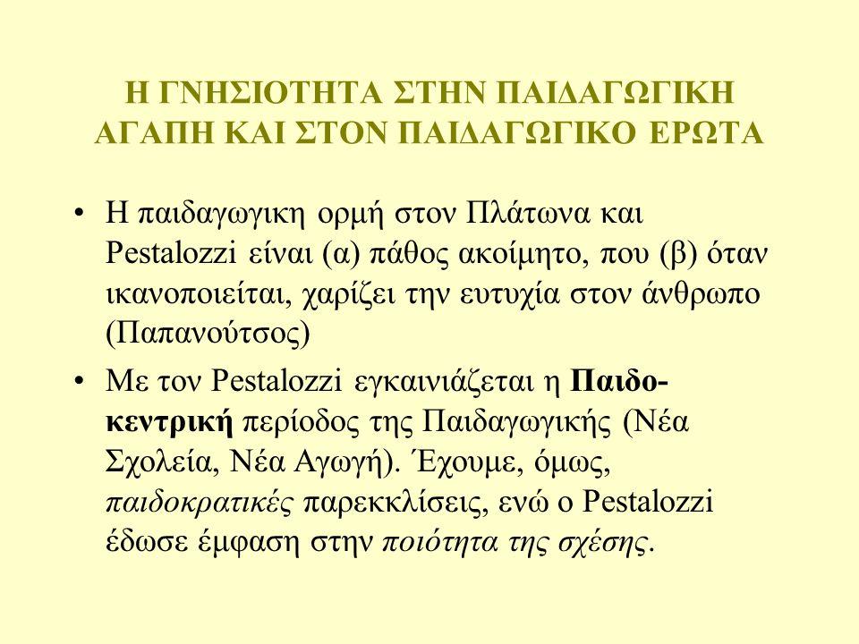 Ε. Πεσταλότσι (1746 – 1827)