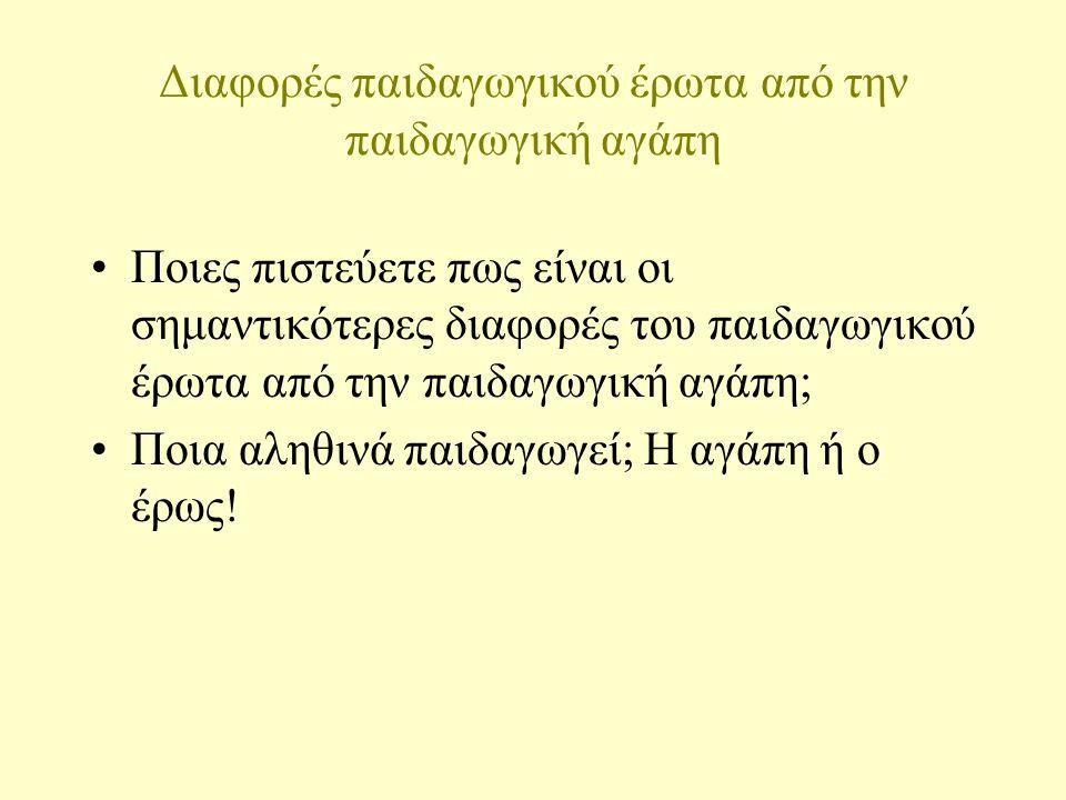 Η ΓΝΗΣΙΟΤΗΤΑ ΣΤΗΝ ΠΑΙΔΑΓΩΓΙΚΗ ΑΓΑΠΗ ΚΑΙ ΣΤΟΝ ΠΑΙΔΑΓΩΓΙΚΟ ΕΡΩΤΑ Η παιδαγωγικη ορμή στον Πλάτωνα και Pestalozzi είναι (α) πάθος ακοίμητο, που (β) όταν ι