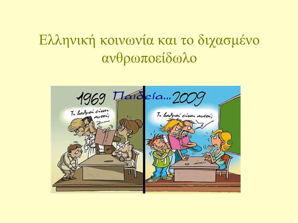 Μaria Montessori (1870-1952) Εργάστηκε με παιδιά που είχαν πνευματική καθυστέρηση Έδωσε μεγάλη σημασία στις αυθόρμητες και ελεύθερες δραστηριότητες για την ψυχοκοινωνική και συναισθηματική ανάπτυξη των παιδιών Casa dei bambini: μέσα από το παιχνίδι και την εξατομικευμένη διδασκαλία τόνισε την ατομικότητα του κάθε παιδιού Βασικός όρος η «ελευθερία» (ανάπτυξη σύμφωνα με τη εσωτερική νομοτέλεια) –Ελευθερία της έκφρασης –Ελευθερία στην επιλογή των υλικών –Ελευθερία κινήσεων