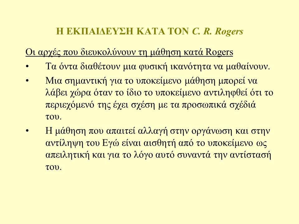 Η ΕΚΠΑΙΔΕΥΣΗ ΚΑΤΑ ΤΟΝ C. R. Rogers Η αποτελεσματικότητα του εκπαιδευτικού εξαρτάται από την εμφάνιση στην συμπεριφορά του μερικών βασικών ψυχολογικών