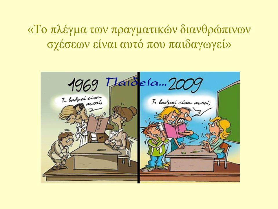 Ελληνική κοινωνία και το διχασμένο ανθρωποείδωλο