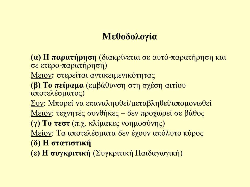 Τα στάδια από τα οποία πέρασε, την ξεχωρίζουν σε: (α) Ενστικτώδη Παιδαγωγική (β) Παραδοσιακή Π. (ένστικτο και αποκτημένη πείρα) (γ) Δημιουργική Π. (έρ