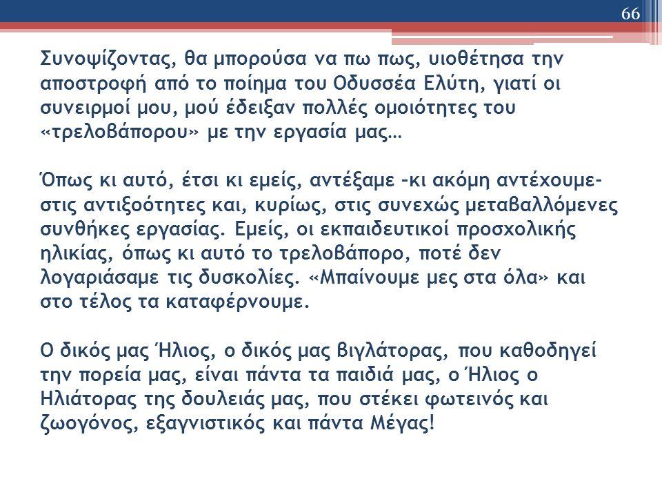 Συνοψίζοντας, θα μπορούσα να πω πως, υιοθέτησα την αποστροφή από το ποίημα του Οδυσσέα Ελύτη, γιατί οι συνειρμοί μου, μού έδειξαν πολλές ομοιότητες το