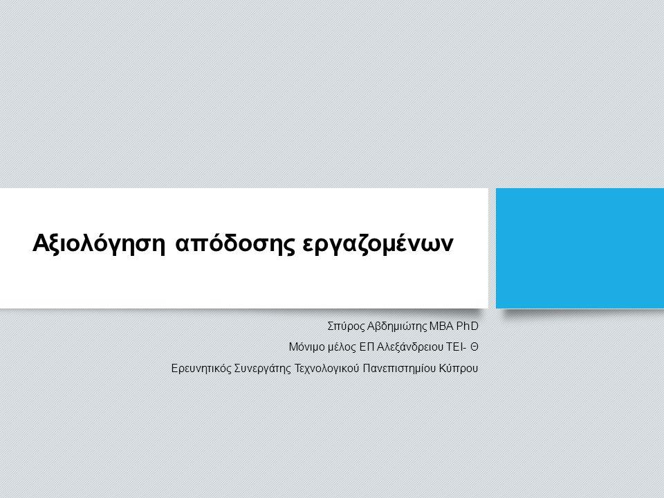 Αξιολόγηση απόδοσης εργαζομένων Σπύρος Αβδημιώτης MBA PhD Μόνιμο μέλος ΕΠ Αλεξάνδρειου ΤΕΙ- Θ Ερευνητικός Συνεργάτης Τεχνολογικού Πανεπιστημίου Κύπρου