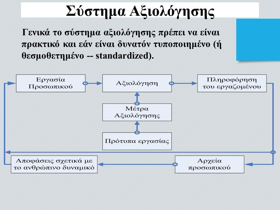 Γενικά το σύστημα αξιολόγησης πρέπει να είναι πρακτικό και εάν είναι δυνατόν τυποποιημένο (ή θεσμοθετημένο -- standardized).