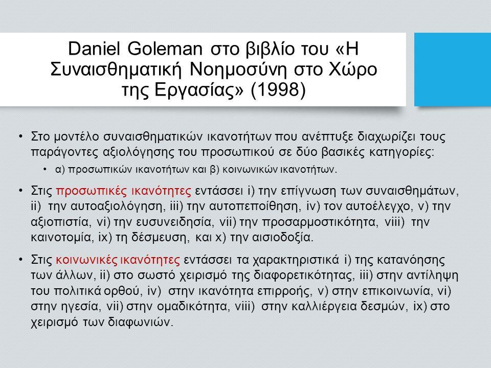 Daniel Goleman στο βιβλίο του «Η Συναισθηματική Νοημοσύνη στο Χώρο της Εργασίας» (1998) Στο μοντέλο συναισθηματικών ικανοτήτων που ανέπτυξε διαχωρίζει τους παράγοντες αξιολόγησης του προσωπικού σε δύο βασικές κατηγορίες: α) προσωπικών ικανοτήτων και β) κοινωνικών ικανοτήτων.