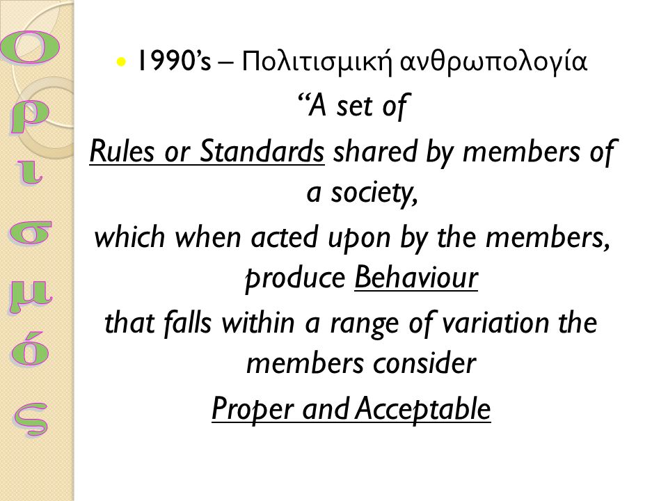 t Sir Edward Barnett-Tylor, 1871 The complex whole of capabilities and habits acquired by man as a member of society t Kroeber & Kluckhohn, 1950's 160+ definitions t 1980's Distinction between actual behaviour & abstract values, beliefs & attitudes t...