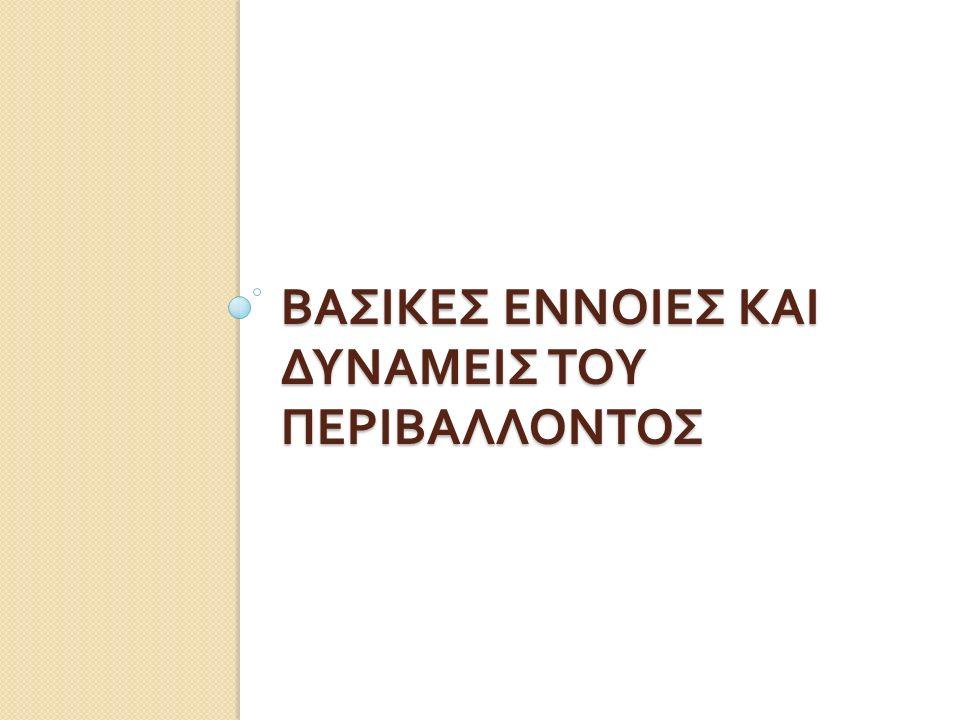 Επικοινωνία Προσω π ικά θέματα email: azarkada@aueb.gr Ώρες γραφείου : Τρίτη 11-12, Παρασκευή 17-18 Δεριγνύ 12 (π άνω α π ό το ταχυδρομείο ) 5 ος τηλέ