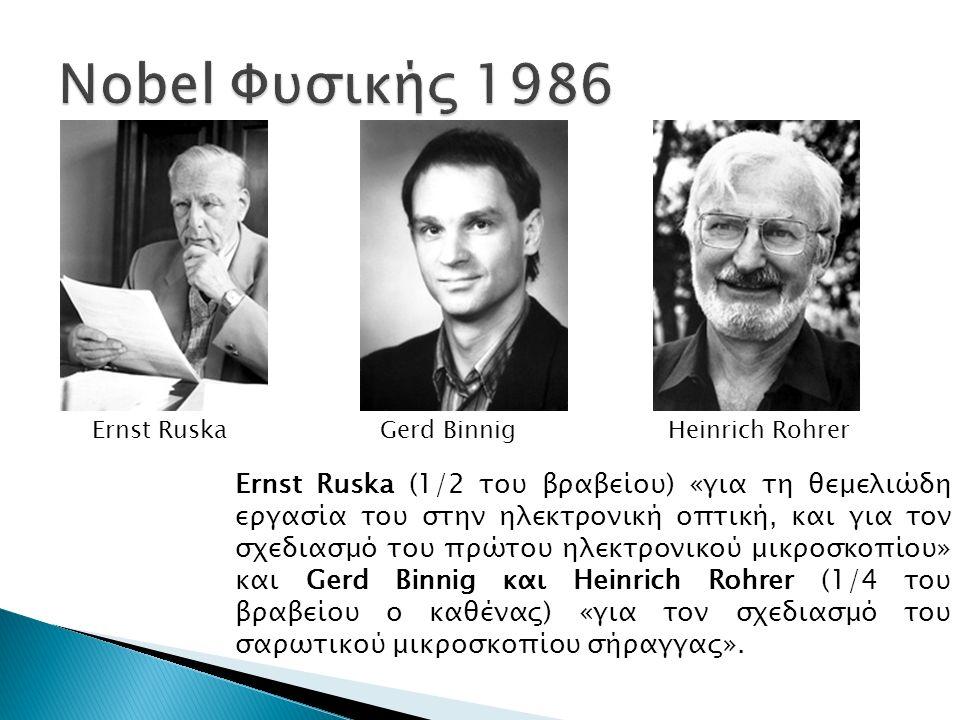 Ernst Ruska (1/2 του βραβείου) «για τη θεμελιώδη εργασία του στην ηλεκτρονική οπτική, και για τον σχεδιασμό του πρώτου ηλεκτρονικού μικροσκοπίου» και Gerd Binnig και Heinrich Rohrer (1/4 του βραβείου ο καθένας) «για τον σχεδιασμό του σαρωτικού μικροσκοπίου σήραγγας».
