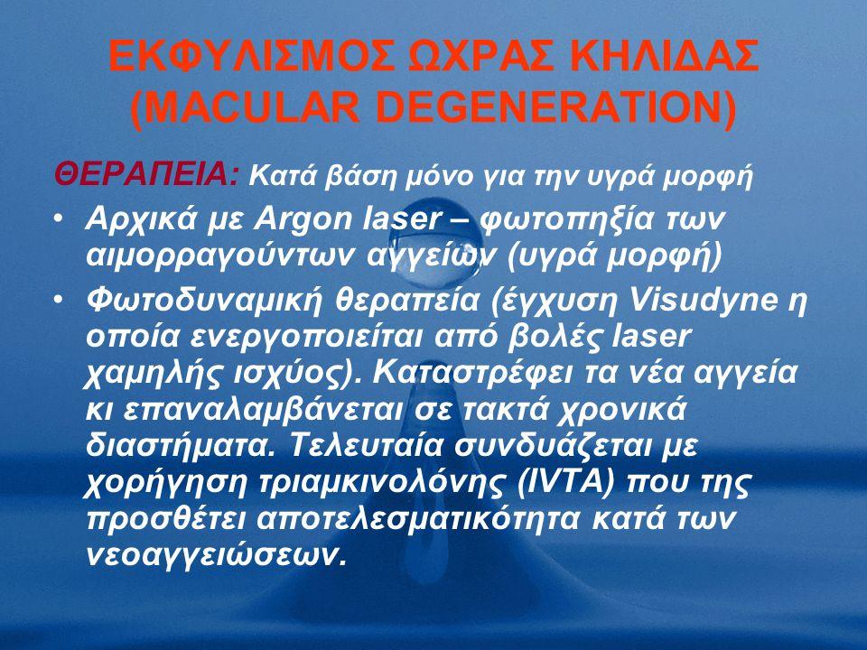 ΘΕΡΑΠΕΙΑ: Kατά βάση μόνο για την υγρά μορφή Αρχικά με Argon laser – φωτοπηξία των αιμορραγούντων αγγείων (υγρά μορφή) Φωτοδυναμική θεραπεία (έγχυση Visudyne η οποία ενεργοποιείται από βολές laser χαμηλής ισχύος).