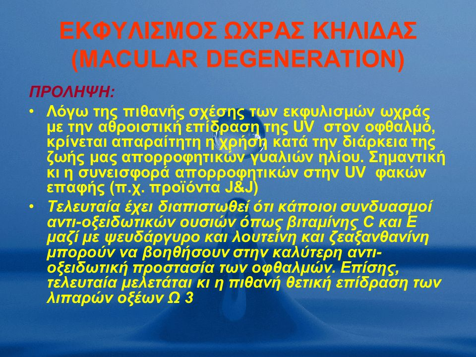 ΠΡΟΛΗΨΗ: Λόγω της πιθανής σχέσης των εκφυλισμών ωχράς με την αθροιστική επίδραση της UV στον οφθαλμό, κρίνεται απαραίτητη η χρήση κατά την διάρκεια της ζωής μας απορροφητικών γυαλιών ηλίου.