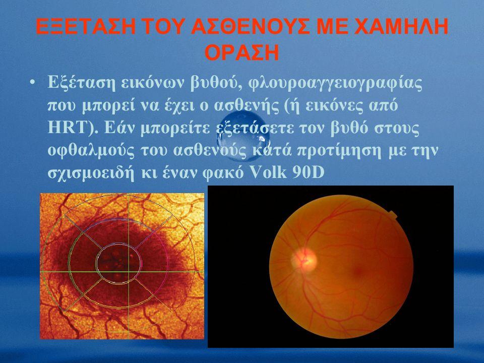 EΞΕΤΑΣΗ ΤΟΥ ΑΣΘΕΝΟΥΣ ΜΕ ΧΑΜΗΛΗ ΟΡΑΣΗ Εξέταση εικόνων βυθού, φλουροαγγειογραφίας που μπορεί να έχει ο ασθενής (ή εικόνες από ΗRT).