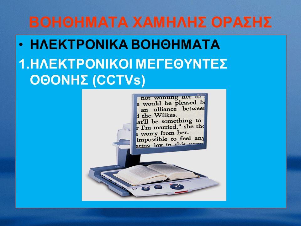 ΒΟΗΘΗΜΑΤΑ ΧΑΜΗΛΗΣ ΟΡΑΣΗΣ HΛΕΚΤΡΟΝΙΚΑ ΒΟΗΘΗΜΑΤΑ 1.ΗΛΕΚΤΡΟΝΙΚΟΙ ΜΕΓΕΘΥΝΤΕΣ ΟΘΟΝΗΣ (CCTVs)