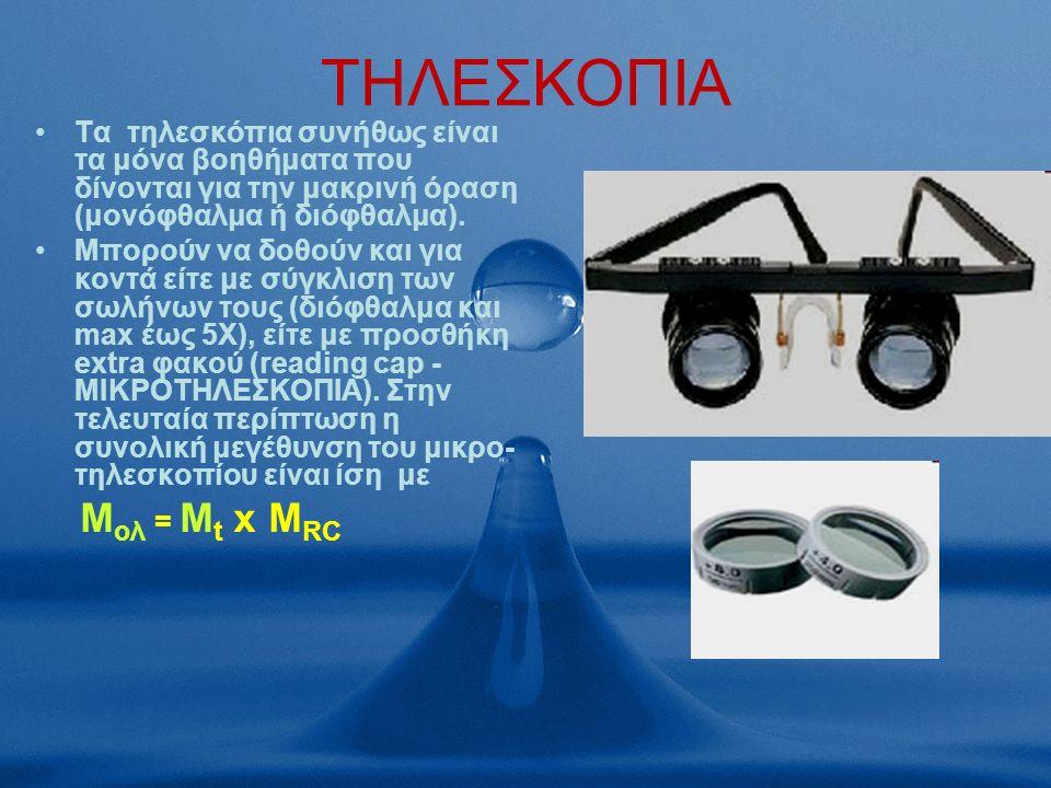 ΤΗΛΕΣΚΟΠΙΑ Τα τηλεσκόπια συνήθως είναι τα μόνα βοηθήματα που δίνονται για την μακρινή όραση (μονόφθαλμα ή διόφθαλμα).