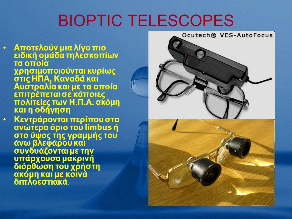 BIOPTIC TELESCOPES Αποτελούν μια λίγο πιο ειδική ομάδα τηλεσκοπίων τα οποία χρησιμοποιούνται κυρίως στις ΗΠΑ, Καναδά και Αυστραλία και με τα οποία επιτρέπεται σε κάποιες πολιτείες των Η.Π.Α.