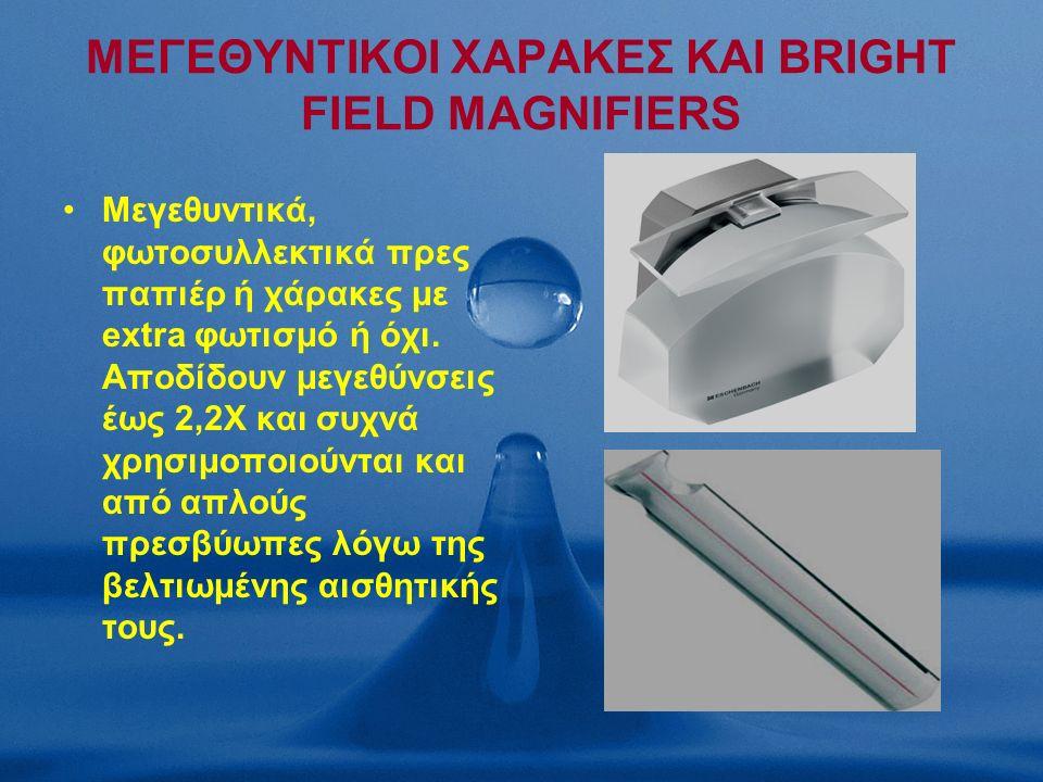 ΜΕΓΕΘΥΝΤΙΚΟΙ ΧΑΡΑΚΕΣ ΚΑΙ BRIGHT FIELD MAGNIFIERS Μεγεθυντικά, φωτοσυλλεκτικά πρες παπιέρ ή χάρακες με extra φωτισμό ή όχι.