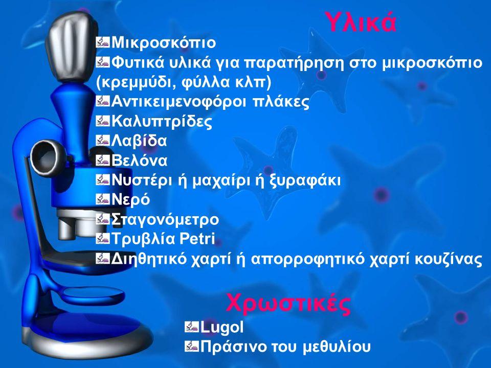 Υλικά Μικροσκόπιο Φυτικά υλικά για παρατήρηση στο μικροσκόπιο (κρεμμύδι, φύλλα κλπ) Αντικειμενοφόροι πλάκες Καλυπτρίδες Λαβίδα Βελόνα Νυστέρι ή μαχαίρ
