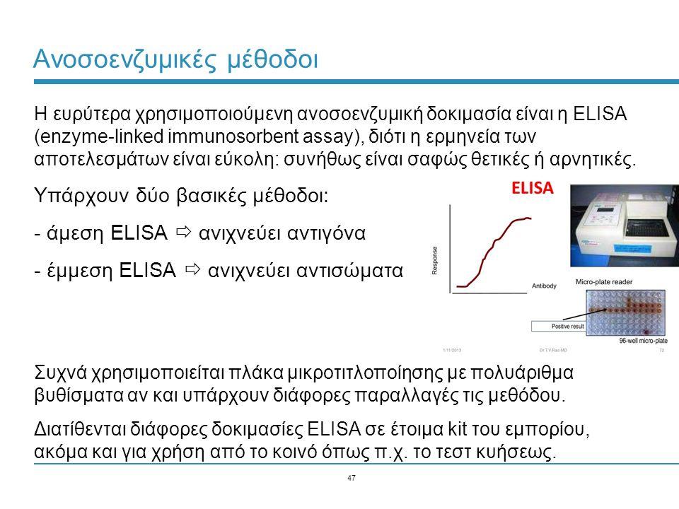47 Ανοσοενζυμικές μέθοδοι Η ευρύτερα χρησιμοποιούμενη ανοσοενζυμική δοκιμασία είναι η ELISA (enzyme-linked immunosorbent assay), διότι η ερμηνεία των αποτελεσμάτων είναι εύκολη: συνήθως είναι σαφώς θετικές ή αρνητικές.