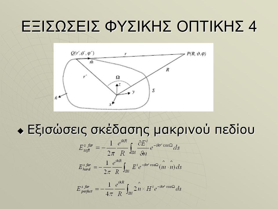 ΕΞΙΣΩΣΕΙΣ ΦΥΣΙΚΗΣ ΟΠΤΙΚΗΣ 4  Εξισώσεις σκέδασης μακρινού πεδίου